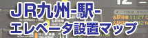 JR九州-駅-エレベータマップ